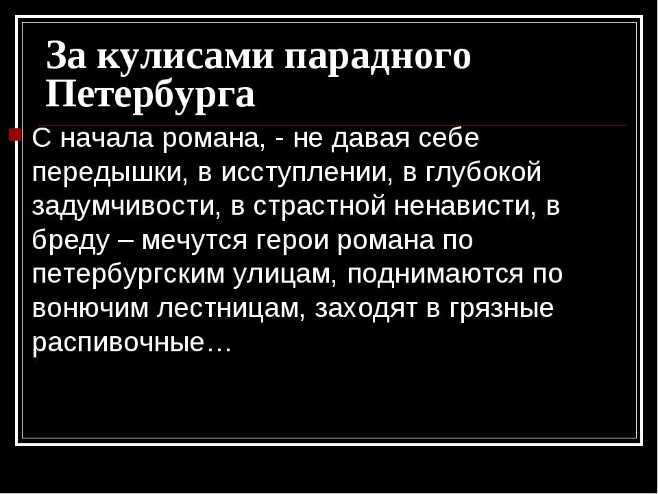 За кулисами парадного Петербурга С начала романа, - не давая себе передышки,...
