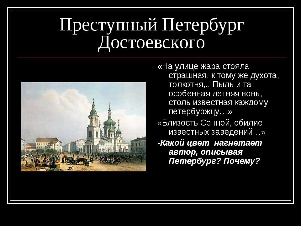 Преступный Петербург Достоевского «На улице жара стояла страшная, к тому же д...