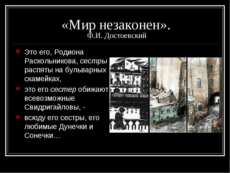 «Мир незаконен». Ф.И. Достоевский Это его, Родиона Раскольникова, сестры расп...