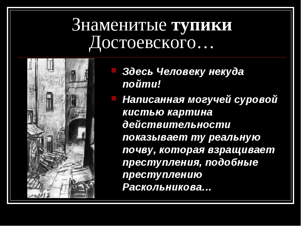 Знаменитые тупики Достоевского… Здесь Человеку некуда пойти! Написанная могуч...