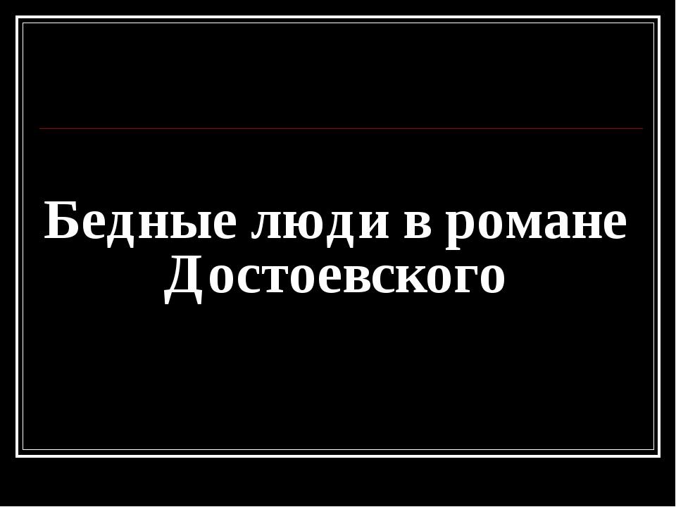 Бедные люди в романе Достоевского