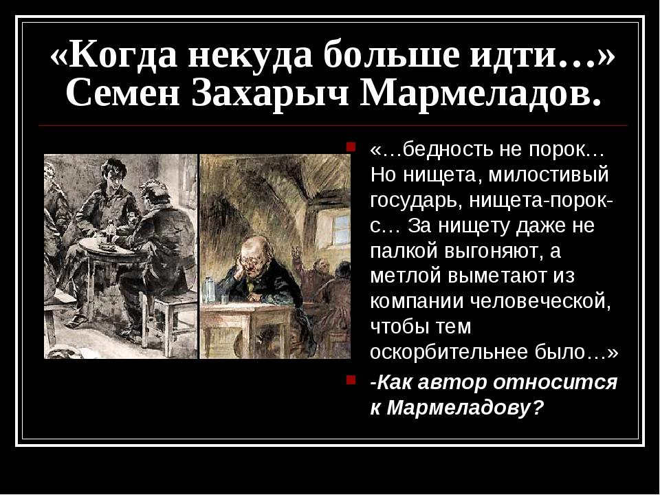 «Когда некуда больше идти…» Семен Захарыч Мармеладов. «…бедность не порок… Но...