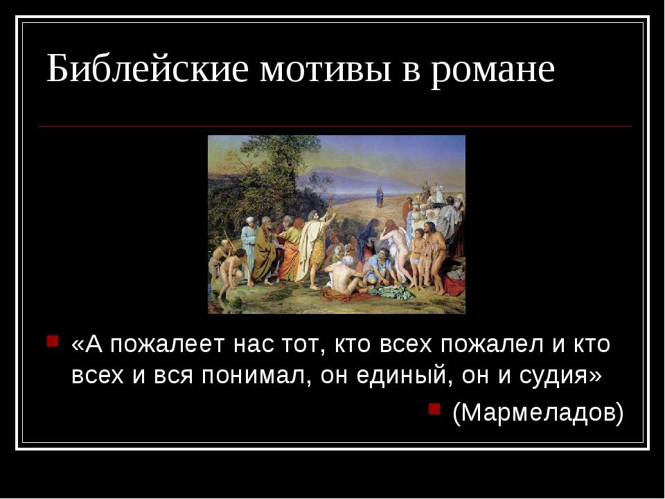 Библейские мотивы в романе «А пожалеет нас тот, кто всех пожалел и кто всех и...