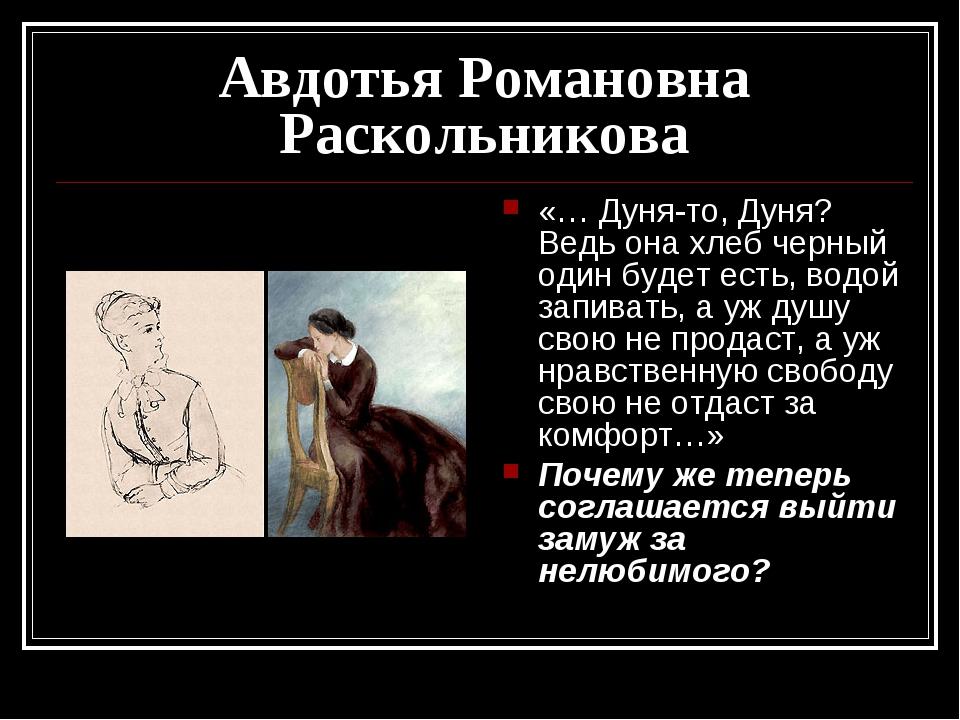 Авдотья Романовна Раскольникова «… Дуня-то, Дуня? Ведь она хлеб черный один б...