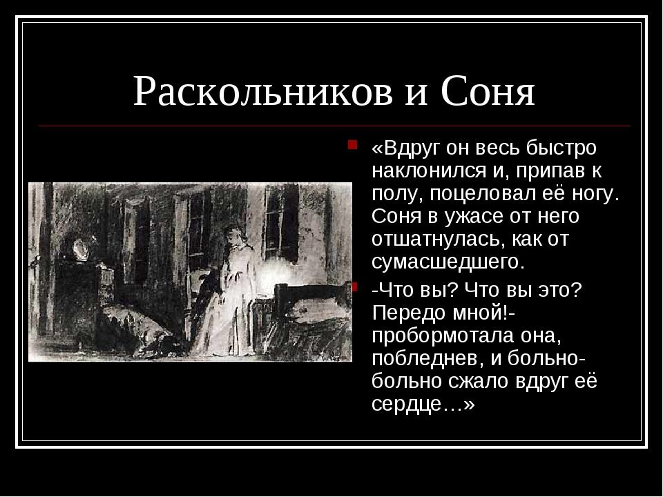 Раскольников и Соня «Вдруг он весь быстро наклонился и, припав к полу, поцело...