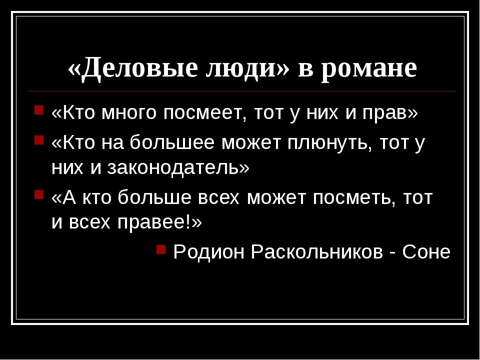 «Деловые люди» в романе «Кто много посмеет, тот у них и прав» «Кто на большее...