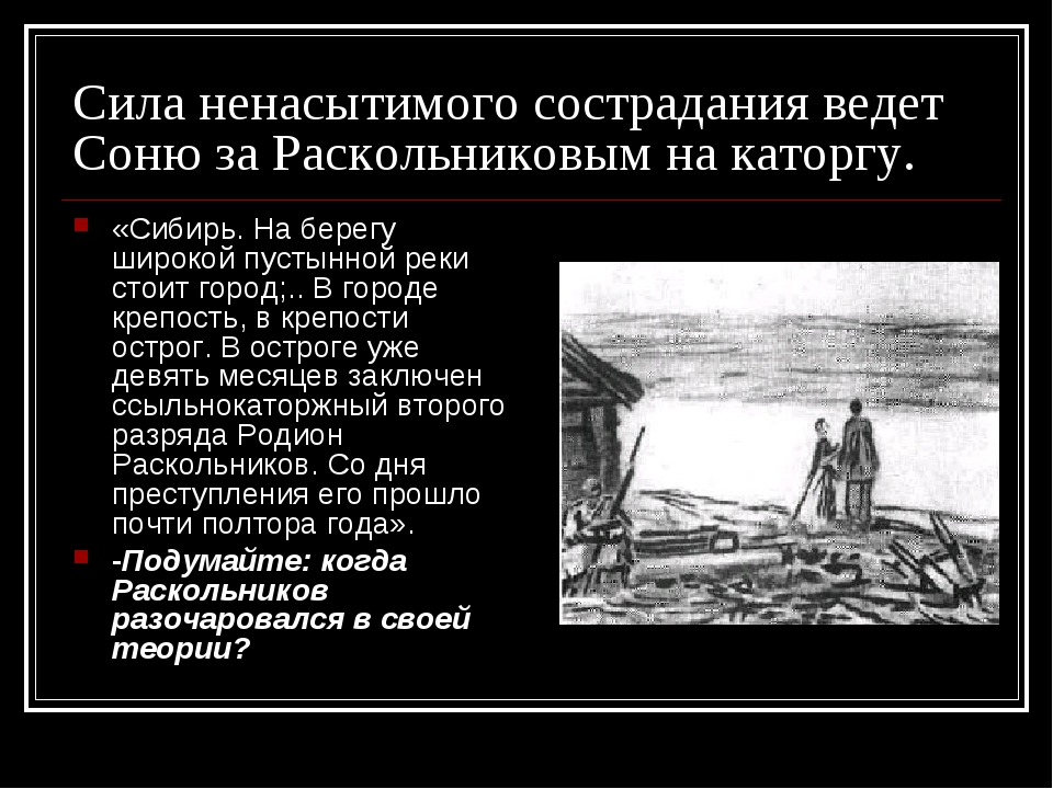 Сила ненасытимого сострадания ведет Соню за Раскольниковым на каторгу. «Сибир...