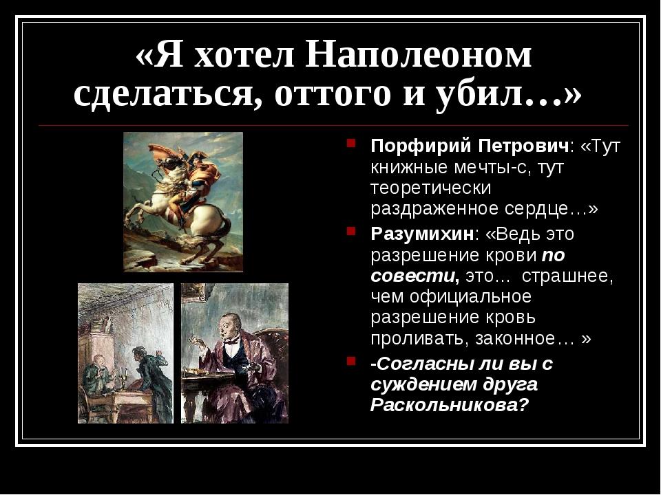 «Я хотел Наполеоном сделаться, оттого и убил…» Порфирий Петрович: «Тут книжны...
