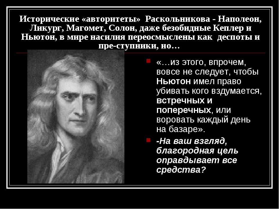 Исторические «авторитеты» Раскольникова - Наполеон, Ликург, Магомет, Солон, д...