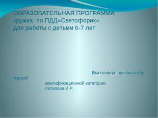 ОБРАЗОВАТЕЛЬНАЯ ПРОГРАММА кружка по ПДД«Светофорик» для работы с детьми 6-7 л