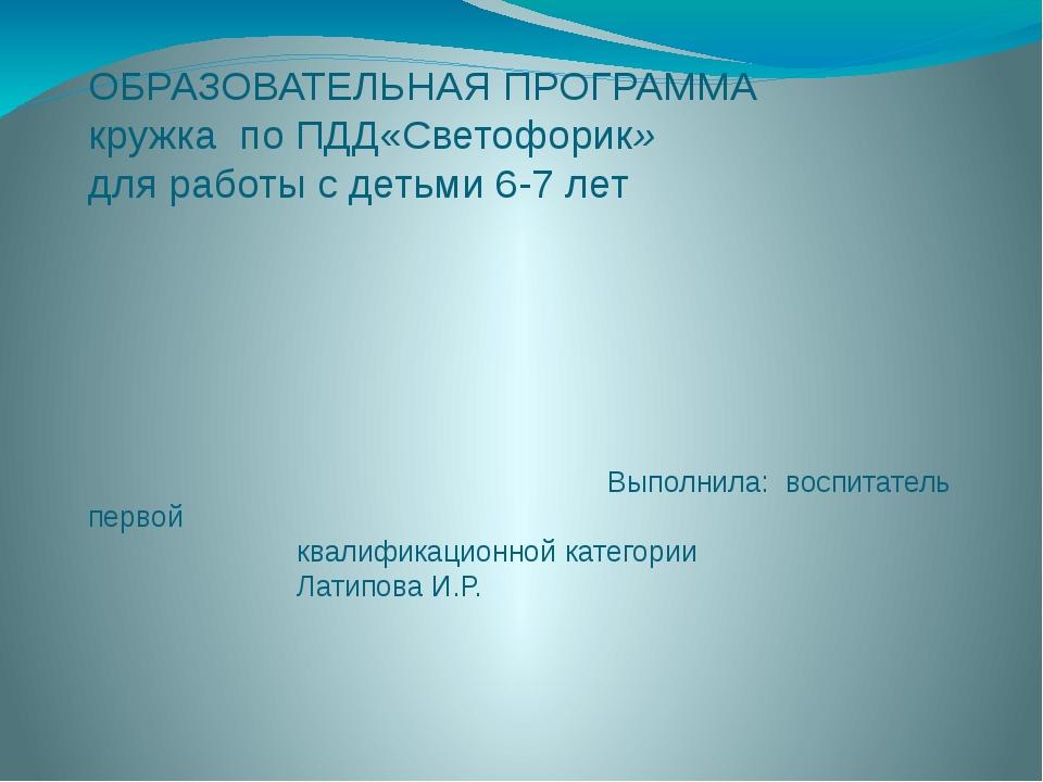 ОБРАЗОВАТЕЛЬНАЯ ПРОГРАММА кружка по ПДД«Светофорик» для работы с детьми 6-7 л...
