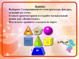 Задание: Выберите 3 понравившиеся геометрические фигуры, лежащие на столе; Ст
