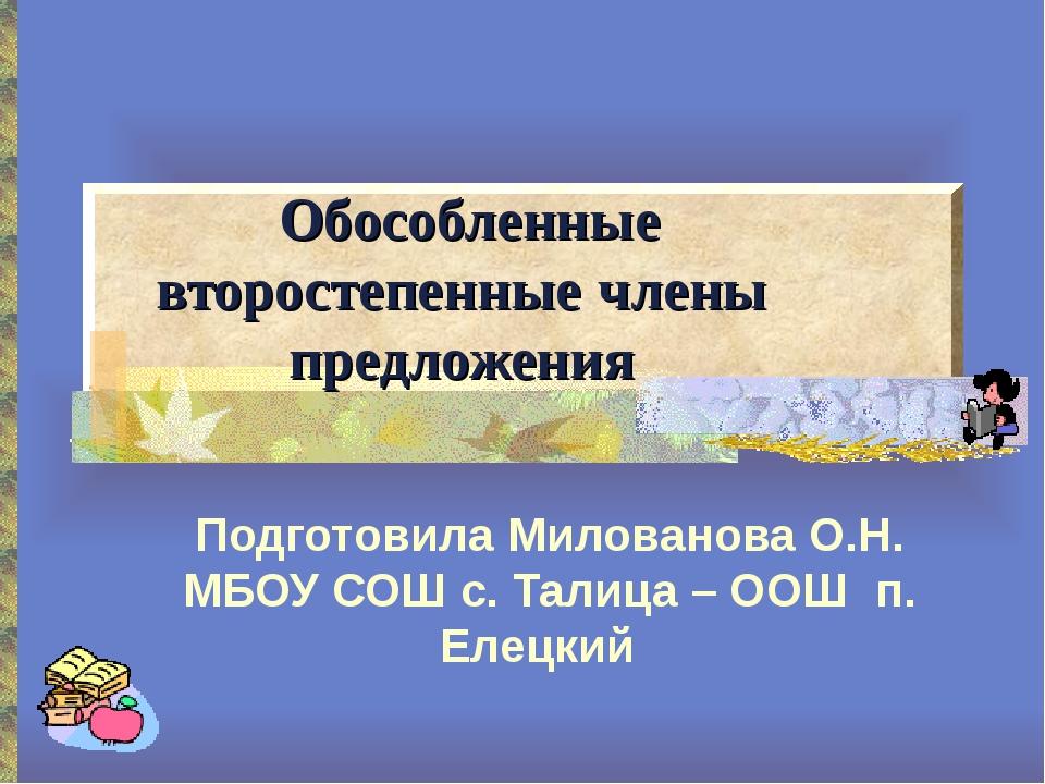 Обособленные второстепенные члены предложения Подготовила Милованова О.Н. МБО...