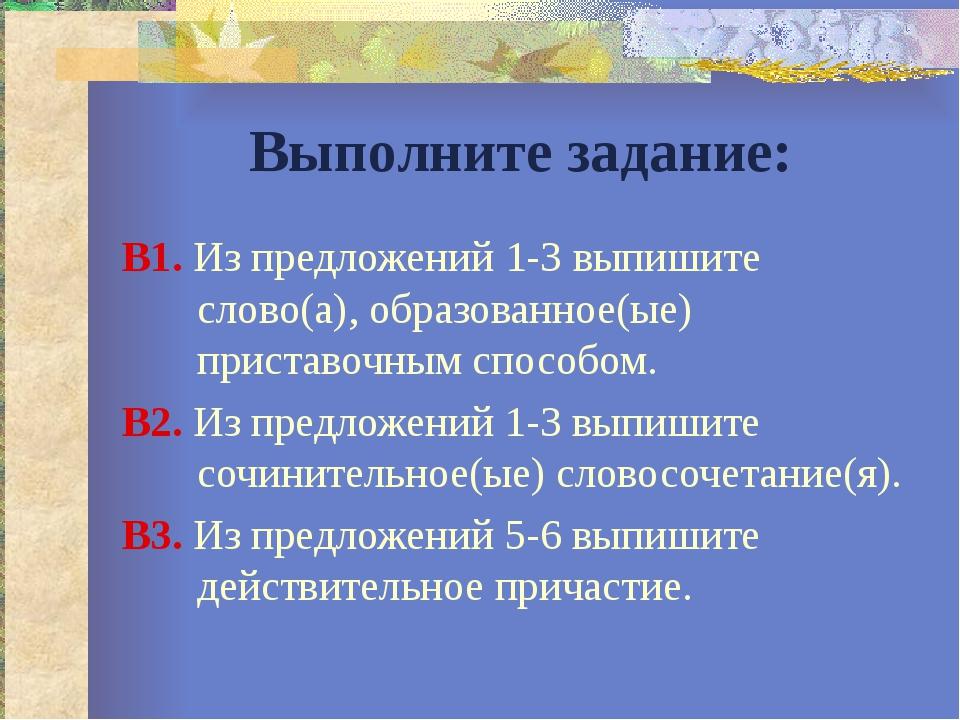 Выполните задание: В1. Из предложений 1-3 выпишите слово(а), образованное(ые)...
