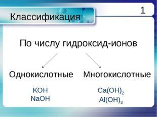 Классификация По числу гидроксид-ионов Однокислотные Многокислотные KOH NaOH