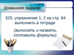 Домашнее задание §25, упражнение 1, 2 на стр. 84 выполнить в тетради (выписат