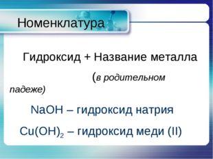 Номенклатура Гидроксид + Название металла (в родительном падеже) NaOH – гидр
