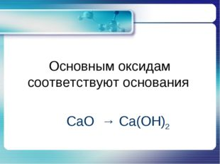 Основным оксидам соответствуют основания CaO → Ca(OH)2