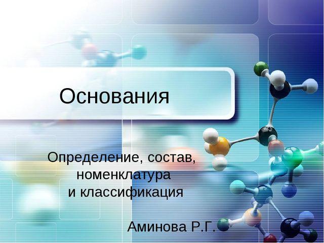 Основания Определение, состав, номенклатура и классификация Аминова Р.Г.