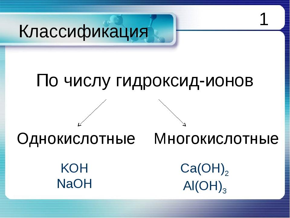 Классификация По числу гидроксид-ионов Однокислотные Многокислотные KOH NaOH...