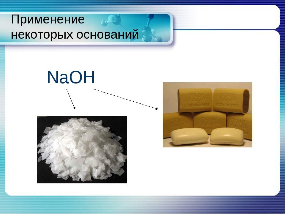 Применение некоторых оснований NaOH