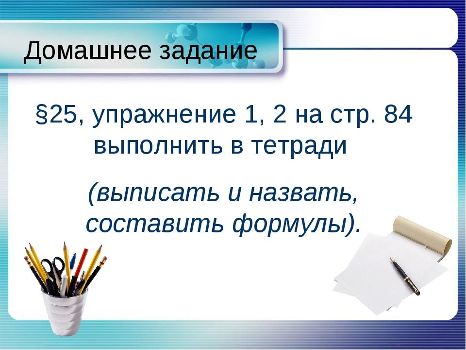 Домашнее задание §25, упражнение 1, 2 на стр. 84 выполнить в тетради (выписат...