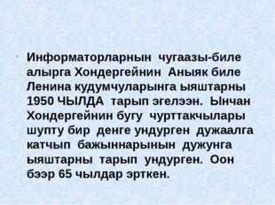 Информаторларнын чугаазы-биле алырга Хондергейнин Аныяк биле Ленина кудумчул