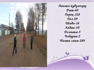 Ленина кудумчузу Дыт-69 Терек-128 Тал-29 Шиви-16 Хадын-39 Долаана-5 Чодураа-5