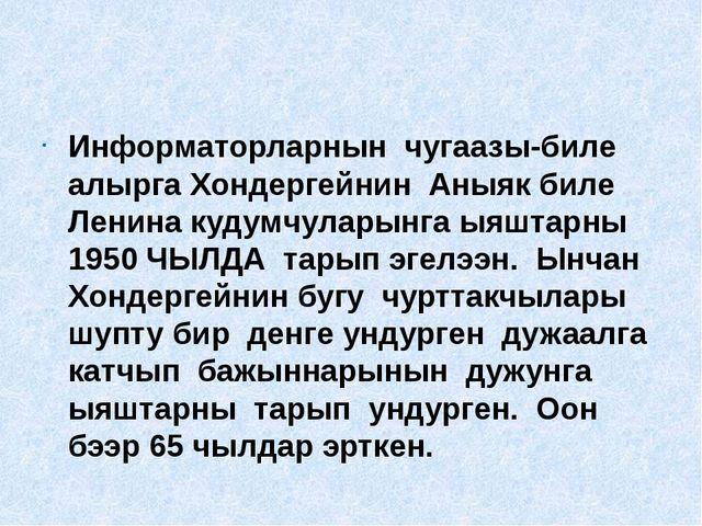 Информаторларнын чугаазы-биле алырга Хондергейнин Аныяк биле Ленина кудумчул...