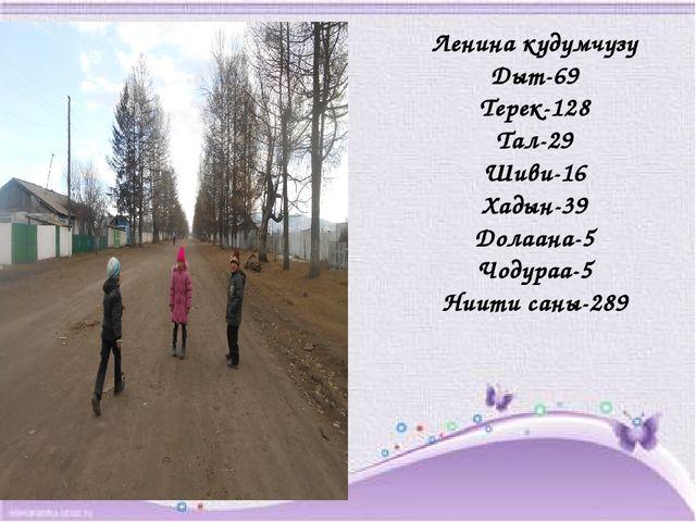 Ленина кудумчузу Дыт-69 Терек-128 Тал-29 Шиви-16 Хадын-39 Долаана-5 Чодураа-5...