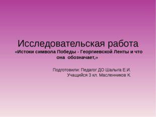 Исследовательская работа «Истоки символа Победы - Георгиевской Ленты и что он