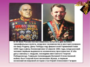 В ХХ веке России посчастливилось испытать два великих триумфальных взлета, к