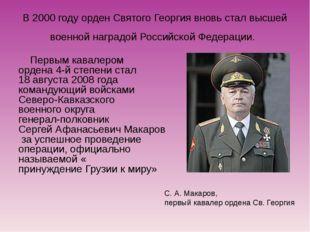В 2000 году орден Святого Георгия вновь стал высшей военной наградой Российск
