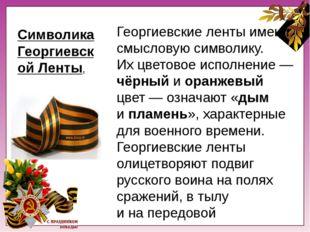 """Эта лента с небольшими изменениями вошла в наградную систему СССР как """"Гвард"""