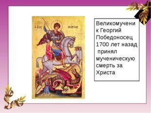 Великомученик Георгий Победоносец 1700 лет назад принял мученическую смерть