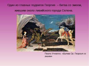 Один из главных подвигов Георгия – битва со змеем, жившим около ливийского го