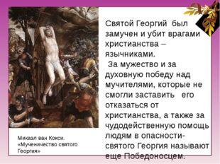 Микаэл ван Кокси. «Мученичество святого Георгия» Святой Георгий был замучен