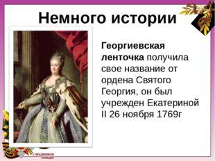 История георгиевской ленточки начинается еще в далеком XVIII веке, а именно