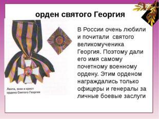 В России очень любили и почитали святого великомученика Георгия. Поэтому дал