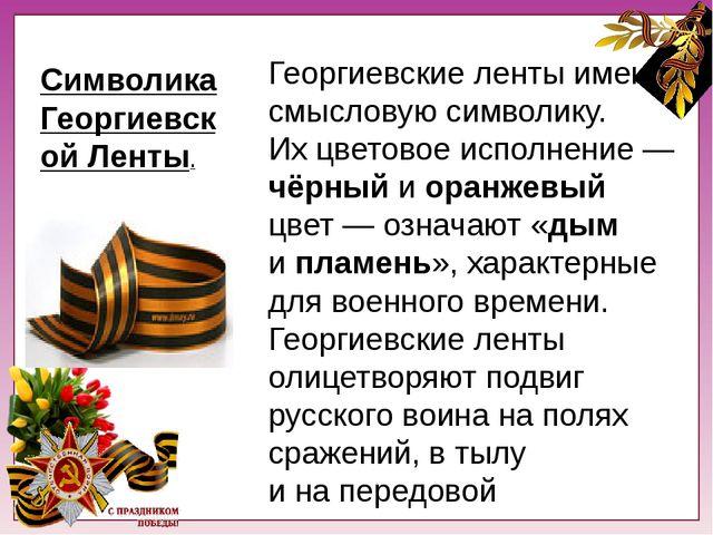 """Эта лента с небольшими изменениями вошла в наградную систему СССР как """"Гвард..."""