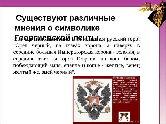 Существуют различные мнения о символике Георгиевской ленты. Существуют разли...