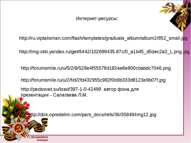 http://pedsovet.su/load/397-1-0-42499 http://ru.viptalisman.com/flash/templa...