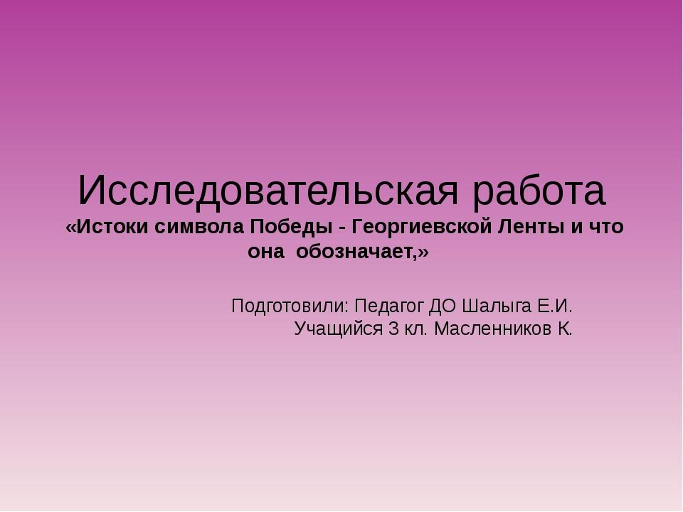 Исследовательская работа «Истоки символа Победы - Георгиевской Ленты и что он...