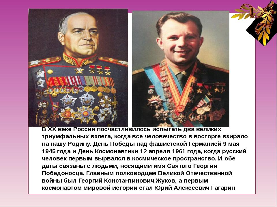 В ХХ веке России посчастливилось испытать два великих триумфальных взлета, к...
