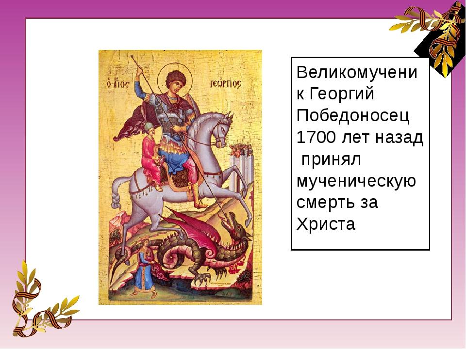 Великомученик Георгий Победоносец 1700 лет назад принял мученическую смерть...
