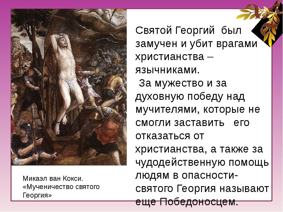 Микаэл ван Кокси. «Мученичество святого Георгия» Святой Георгий был замучен...