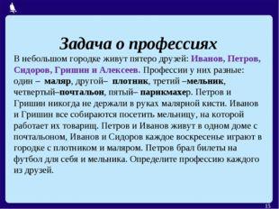 * Задача о профессиях В небольшом городке живут пятеро друзей: Иванов, Петров