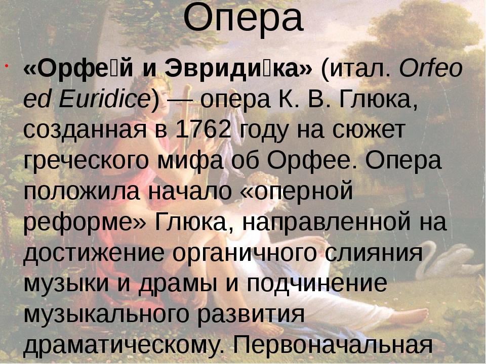 Опера «Орфе́й и Эвриди́ка»(итал.Orfeo ed Euridice)— операК.В.Глюка, соз...