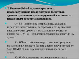 В Кодексе РФ об административных правонарушениях предусмотрено 8 составов ад