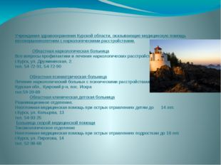 Учреждения здравоохранения Курской области, оказывающие медицинскую помощь не